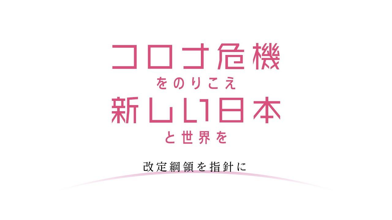 日本共産党創立98周年記念講演ダイジェスト