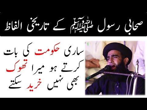 Allama Farooq ul Hassan New Bayan 2018 thumbnail