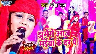 झूमेंगे आज मईया दर पे I #Sneha Raj I Jhumenge Aaj Maiya Ke Dar Pe I #Video_Song_2020 देवी गीत