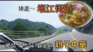 【快走塩江街道ツー:絶品親子中華そば】ソロツーで塩江町のいこい食堂でラーメン(大)を食べた♪うどん県(香川県)の温泉郷名物!高松の奥座敷飯テロ♪Delicious ramen in Japan