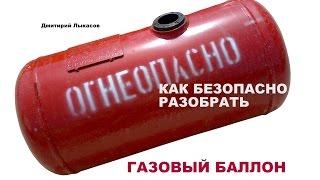 Как разобрать газовый баллон(В рамках большого проекта