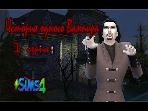 Sims 4 История одного ВАМПИРА - 1 серия
