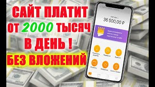 1000 В ДЕНЬ БЕЗ ВЛОЖЕНИЙ | ЗАРАБОТОК ДЛЯ НОВИЧКА