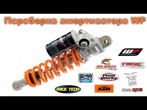 Переборка амортизатора White Power (WP) с мотоцикла KTM