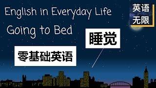 从零开始学英语: 睡觉 | 零基础英语 | lie和lay对比 | clothes, clothe, cloth | 生活英语口语
