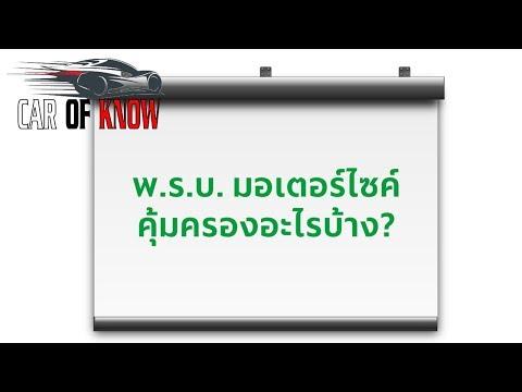 พ.ร.บ.มอเตอร์ไซค์คุ้มครองอะไรบ้าง   Car of Know