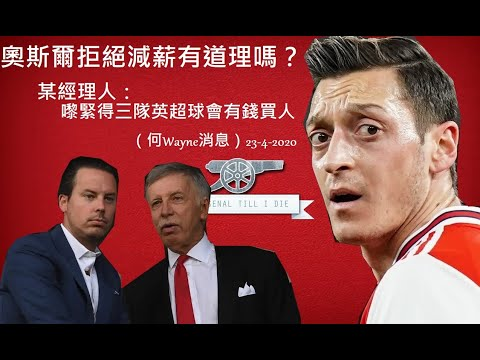 何Wayne消息 - YouTube