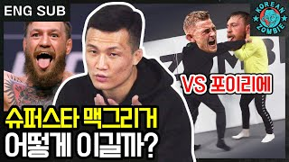 The Notorious! Will he win again?! TKZ Predicts McGregor vs. Poirier [Korean Zombie Chan Sung Jung]