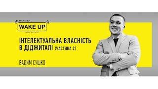 Вадим Сушко: Интеллектуальная собственность в диджитале (часть 2) - эксклюзивная трансляция на ONLINE.UA