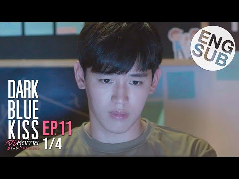 [Eng Sub] Dark Blue Kiss จูบสุดท้ายเพื่อนายคนเดียว | EP.11 [1/4]