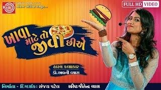 ખાવા માટે તો જીવી છીએ ||Dr.Avani Vyas ||New Gujarati Comedy 2019||Ram Audio
