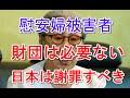 慰安婦被害者のキム・ボクトンさん「財団は必要ない、日本は謝罪すべき」