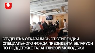 Студентка БГУКИ публично отказалась от стипендии специального фонда президента Беларуси
