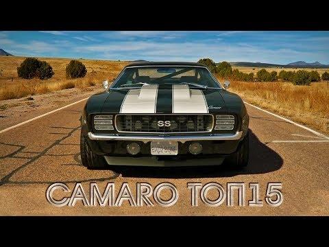Шевроле КАМАРО - 15 Лучших Chevrolet CAMARO Всех Времен (1967 - 2019)
