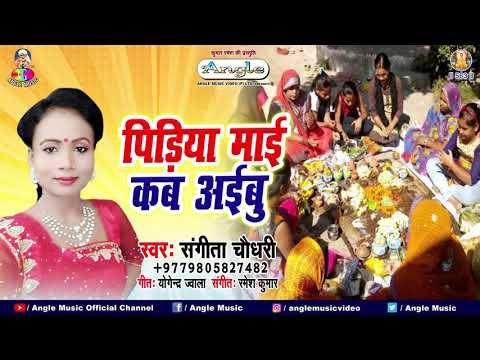 #SUPERHIT PIDIYA SPECIAL BHOJPURI GEET पीडिया माई कब अईबू Pidiya Mai Kab Aaibu #Sangeeta Chaudhary
