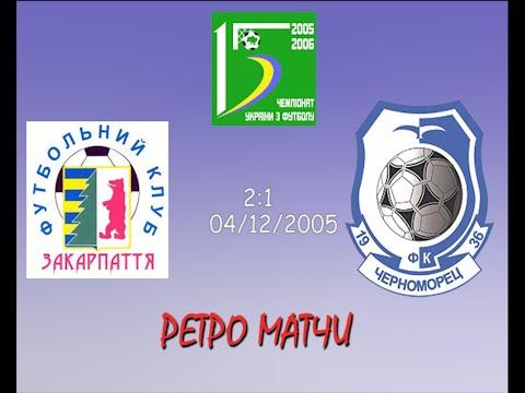 CHERNOMORETS TV: Закарпатье - Черноморец.4.12.2005