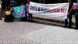 150525 辺野古新基地建設の即時撤回を求める!外務省大阪分室と近畿中部防衛局に対する緊急抗議行動【重要・録画】