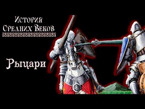 Рыцари Средних веков -
