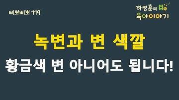 #161  녹색변? 황금색변 아니어도 좋습니다! : 하정훈의 육아이야기