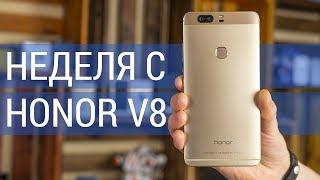 Хороший смартфон без железа или опыт использования Huawei Honor V8. Ответы на ваши вопросы.