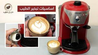 تبخير الحليب بمكينة القهوة ديلونجي Delonghi EC221
