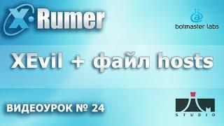 Хрумер XEvil работа с файлом HOSTS Видеоурок №24