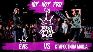 BEST of the BEST   Battle   2017   Hip-Hop Pro   1/8 (EWS VS Старостина Маша)