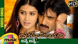 Sasirekha Parinayam Telugu Movie Songs | Ninne Ninne Video Song | Tarun | Genelia | Mango Music