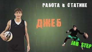 [Баскетбол]-Джеб, упражнение для улучшения вашего дриблинга.Урок №2