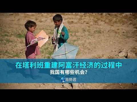 【局势君】在塔利班重建阿富汗经济的过程中,中国有哪些机会?(In Afganistan's economy reconstruction , what does China can do?)