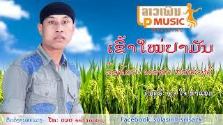 ເຂົ້າໃໝ່ປາມັນ  ໂດຍ ທອງດຳ ກອງດວງດີ เข้าใหม่ปามัน khao mai pa mun /  ລາວເພີນ