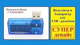 Вольтметр и Амперметр для USB разъёмов. СУПЕР ДЕВАЙС из Китая. / Voltmeter and Ammeter for USB.(Вольтметр и Амперметр для USB разъёмов. СУПЕР ДЕВАЙС из Китая. / Voltmeter and Ammeter for USB connectors. SUPER DEVICE from China., 2015-10-09T13:41:41.000Z)