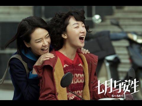 Soulmate Trailer 2 七月与安生