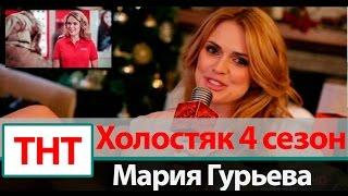Мария Гурьева Холостяк 4 сезон на ТНТ