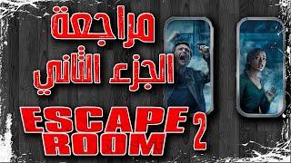 مراجعة فيلم Escape Room 2