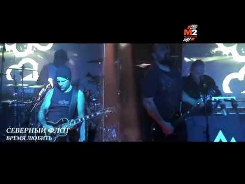 """Северный Флот - Время любить - LIVE 27.10.17 """"М2"""" Тула"""