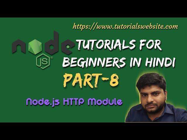 Node.js Tutorials for beginners in hindi | node.js http module | Part-8