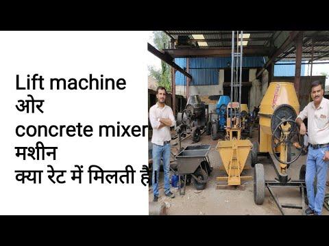 Building Construction में Lift मशीन ओर Cement Concrete Mixer Machine क्या रेट में आती हैं।