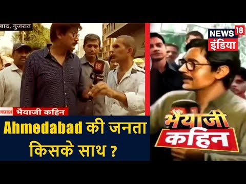 BJP vs Congress | Ahmedabad की जनता किसके साथ? Gujarat Election 2017 | Bhaiyaji Kahin