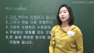 [Learn Korean Language] 13. Hobby, Lesiure activity, Frequency adverbs 취미, 여가 활동, 빈도