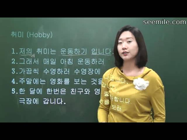 [Learn Korean Language] 13. Hobby, Lesiure activity, Frequency adverbs 취미, 여가 활동, 빈도