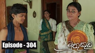 Muthu Kuda | Episode 304 05th April 2018 Thumbnail