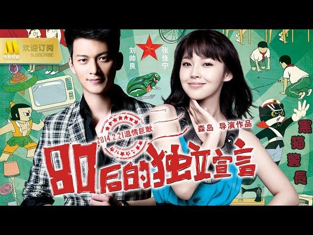 "【1080P Chi-Eng SUB】《80后的独立宣言/The Struggle of 80's》青春只望未来,""富二代""如何向""创一代""转变?(张佳宁/刘帅良/苏晴 主演)"