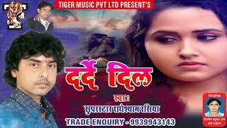 2020 New Bhojpuri Sad Song - Yaad Badi Tu Aawelu - Darde Dil - Radheshyam Rasiya - Tiger Music
