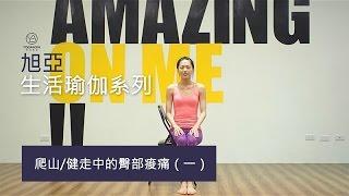 登山/健行瑜珈:解決臀部痠痛(戶外篇) 腰添健 検索動画 6