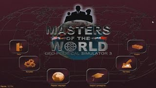 Master of the World 3: Субсидирование?