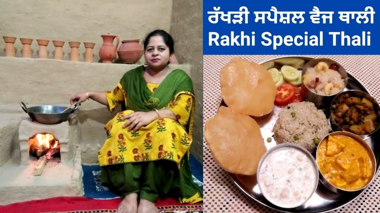 Veg Thali || Raksha Bandhan Special Veg Thali Recipe by Punjabi Cooking