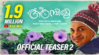 AMBILI Official Teaser 2 | Soubin Shahir | E4 Entertainment | Johnpaul George