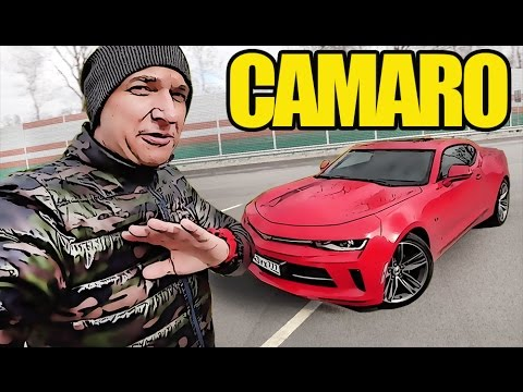 Тест-драйв Chevrolet Camaro (2017). Когда 2 литра МАЛО!