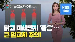 [날씨] 전국 대체로 맑음…오후 충청·호남 곳곳 소나기 / KBS뉴스(News)